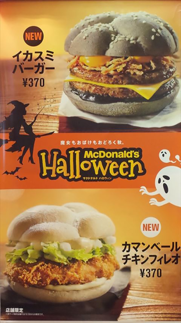 hamburguesa-halloween-macdonalds-japon-japonshop02