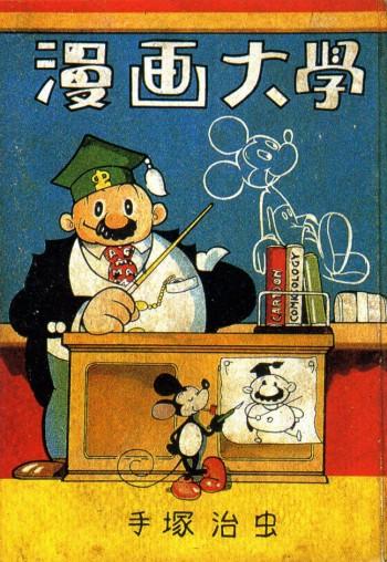 Tezuka Osamu, Manga College. August 1950